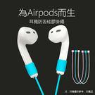 ♥Airpods 耳機 矽膠防丟繩