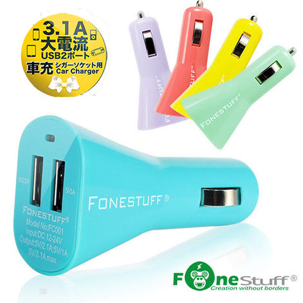 Fonestuff 瘋金剛 5V/3.1A 馬卡龍色系雙USB車充/旅充頭
