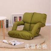 懶人沙發 新款時尚可折疊單人小沙發 ZB1604『美鞋公社』