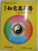 【書寶二手書T4/命理_H7N】精準如意萬年曆(1876-2046年)