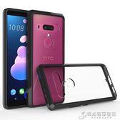 HTC U12 手機套U12手機殼U12 Plus全包手機套軟硬透明防摔保護套 【中秋全館免運】