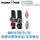 POSMA PGM 高爾夫球包 支架槍包 高度 72CM L號 QB021L