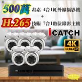 高雄/台南/屏東監視器 可取 套餐 H.265 8路主機 監視器主機+500萬400萬畫素 半球型紅外線攝影機*5