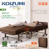 【KOIZUMI】雙馬達電動獨立筒折疊床(限量版)