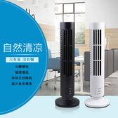 【萊爾富199免運】迷你USB直立式大廈扇 桌上風扇 無葉空調風扇 塔式渦輪風扇 空調風扇 Tower Fan