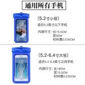 新特比樂31A水下拍照手機防水袋潛水套觸屏游泳IP678xplus通用款