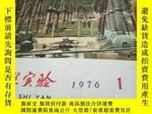二手書博民逛書店罕見科學實驗1976年1-12期Y419446