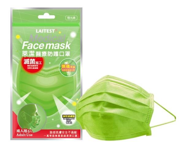 萊潔 LAITEST 醫療防護口罩(成人)- 極光綠-5入袋裝