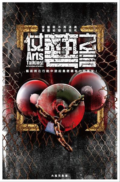 仗藝之言 DVD Arts Talking Art in Actions of Formosa   (購潮8)