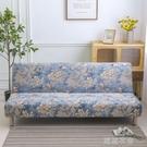 萬能折疊沙發床套無扶手沙發罩全包防滑四季布藝沙發床通用保護套
