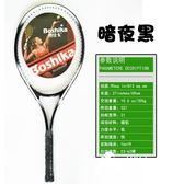 網球 初學套裝正品單人 潮流小鋪