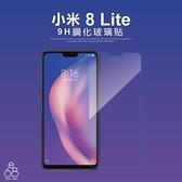 鋼化玻璃 小米 8 Lite 6.26吋 手機螢幕 玻璃貼 小米8L 防刮 9H 鋼化 玻璃貼膜 半版非滿版 保護貼