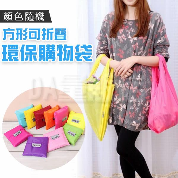 【限購特殺$29】折疊 防水 購物袋 環保袋 手提袋 收納袋 素色 顏色隨機(V50-2132)