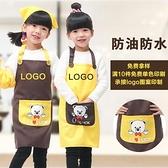 畫畫衣 兒童圍裙定制logo美術小孩畫畫衣繪畫家用防水廚房幼兒園印字吃飯【幸福小屋】