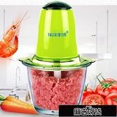 絞肉機 - 絞肉機家用電動小型攪餡切菜碎肉機打肉攪拌蒜泥器打辣椒機【全館免運】
