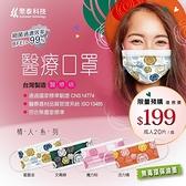 『熱戀玫瑰』安博氏 聚泰一般醫療口罩 情人系列 成人口罩 有四種花色