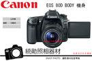 CANON EOS 80D body 機身  彩虹公司貨 5/31前贈 64G 原廠電池
