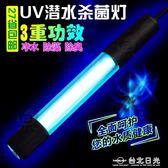超短潛水型魚缸UV殺菌燈魚缸殺菌燈 水族箱UV紫外線殺菌燈滅菌燈  台北日光