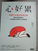 ~書寶 書T1 /勵志_LIB ~心好累抗壓力太強反而會生病,精神科醫師教你不再被壓力擊垮