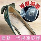 魚鱗矽膠厚跟鞋墊(男)