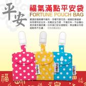 PUKU 藍色企鵝 平安符保護袋(2入)(隨機出貨)