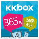 商品內容:KKBOX 365天加贈45 天音樂無限暢聽兌換券