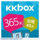 KKBOX 365天加贈45 天音樂無限暢聽即享券