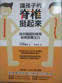 【書寶二手書T1/保健_XEJ】讓孩子的脊椎挺起來-找回隱藏的身高和學習專注力_全英順
