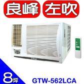 良峰RENFOSS【GTW-562LCA】窗型冷氣
