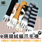 貓爪毛襪 貓爪襪 貓咪襪子 日韓襪子 可愛毛襪 貓紋襪 貓掌中筒襪【Z91203】