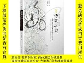 二手書博民逛書店詩歌之力:袁枚女弟子屈秉筠(1767-1810):Yuanmei s罕見female disciple Qubin