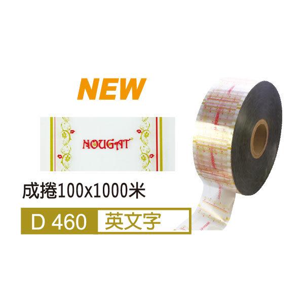 【莆詰】 英文字牛軋糖內袋  (成捲) 100*1000米