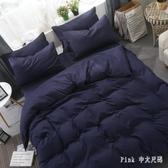 床上用品純色四件套1.5/1.8m單雙人簡約被套床單學生宿舍1.2米2.0 qz6248【Pink中大尺碼】