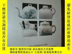 二手書博民逛書店中國陶瓷茶具罕見chinese ceramic tea vess
