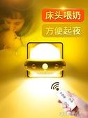 智能遙控感應LED小夜燈臥室床頭新生嬰兒喂奶護眼家用粘貼墻壁燈 探索先鋒