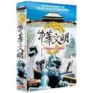中華文明 DVD