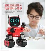 智慧搖控機器人玩具跳舞對話編程魔音感應錄音存錢送水男孩 【全館免運】