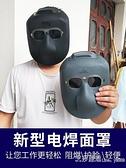 護用品焊工專用全臉面面罩眼鏡強光氬弧焊頭戴式電焊眼防面具 【新年優惠】