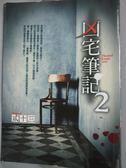 【書寶二手書T6/一般小說_JHK】凶宅筆記2_貳十三