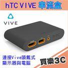 HTC VIVE原廠配件- 串流盒,連接 Vive 頭戴式顯示器與電腦的橋樑,不含變壓器