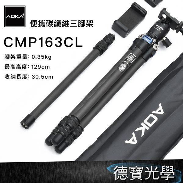 AOKA CMP163 CL 便攜碳纖維三腳架 中柱可變自拍棒 微單 單眼 直播 手機攝影 六年保固 風景季