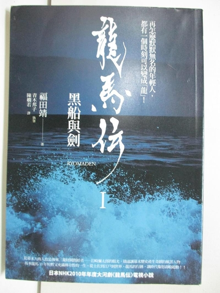 【書寶二手書T1/一般小說_AYE】龍馬傳 I:黑船與劍_陳嫺若, 福田靖