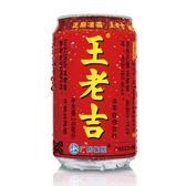 中元揪Buy【王老吉】正宗涼茶 310ml (24入/箱)