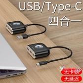 usb分線器 usb擴展器轉接頭分線器type-c手機筆記本電腦四合一多接口 2色