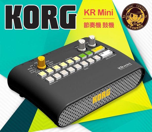 【小麥老師 樂器館】 Korg KR Mini 節奏機 鼓機