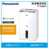 【天天限時】Panasonic 國際牌 F-Y16FH 8公升 除濕+清淨 適用約8坪