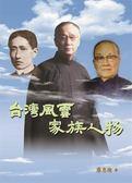 (二手書)台灣風雲家族人物
