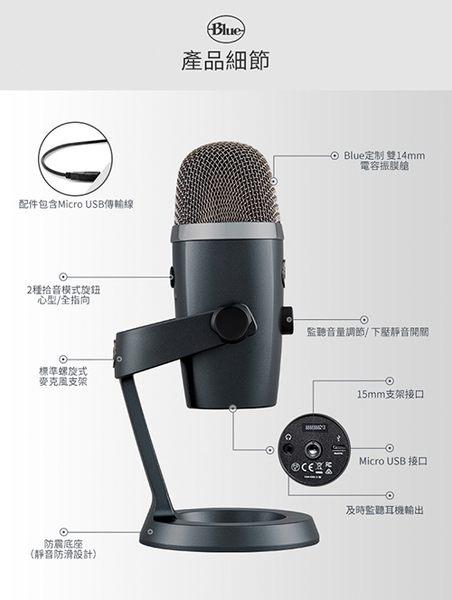 【敦煌樂器】Blue Yeti Nano 小雪怪 USB 麥克風 勃根地酒紅 台灣公司貨 享兩年保固