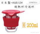 日本製隨行杯/茶杯-HARIO耐熱冷泡杯...