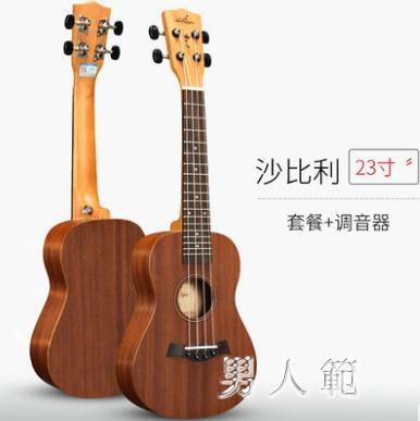 烏克麗麗初學者21寸23寸尤克里里入門男女兒童小吉他  zm4359『男人範』TW